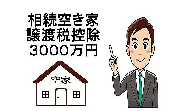 相続空き家の譲渡所得税3,000万円控除知ってますか?