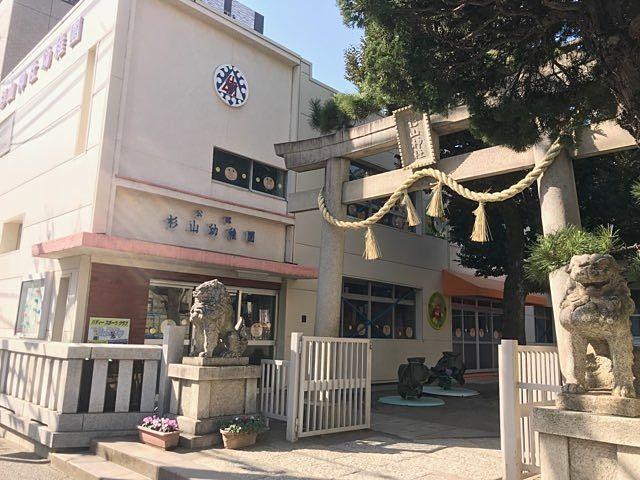杉山神社幼稚園