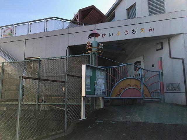 三星幼稚園