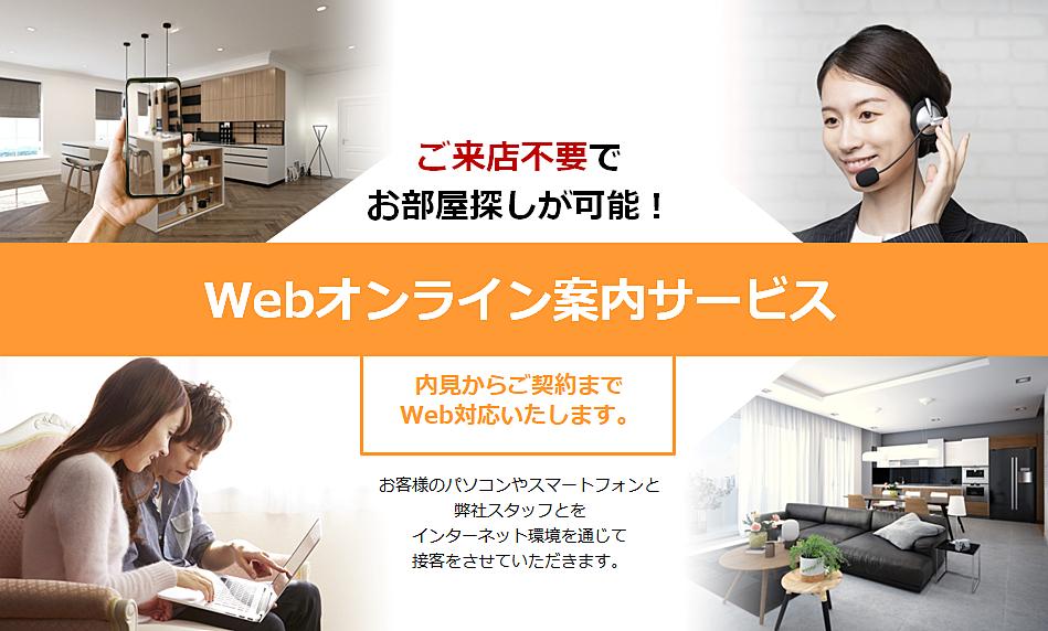 WEBオンラインサービス