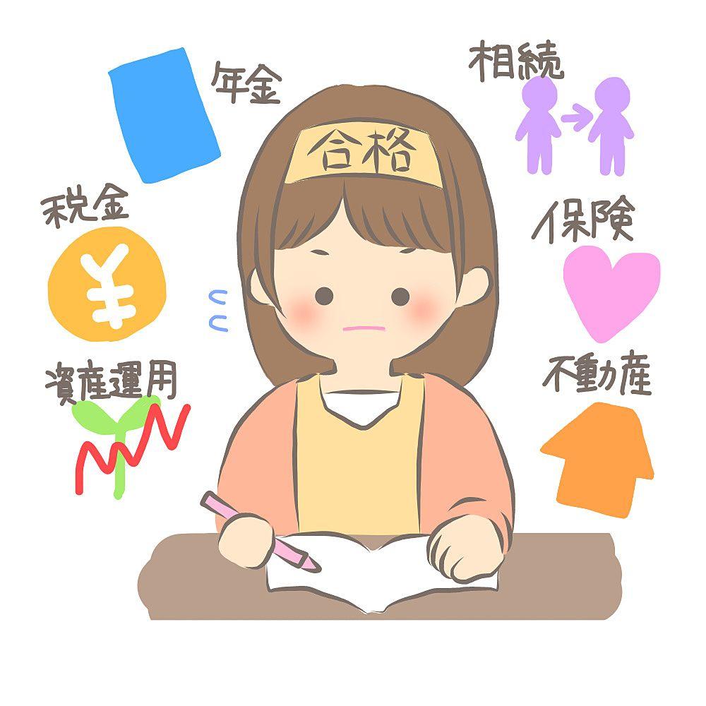 ファイナンシャルプランナー資格試験