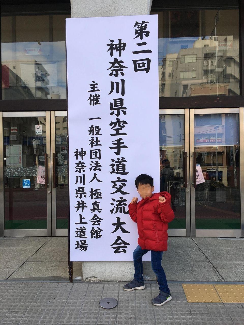 極真会館 神奈川県井上道場