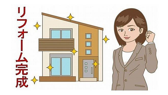 中古戸建住宅を購入してリフォームしたお客様の資金計画事例をご紹介します