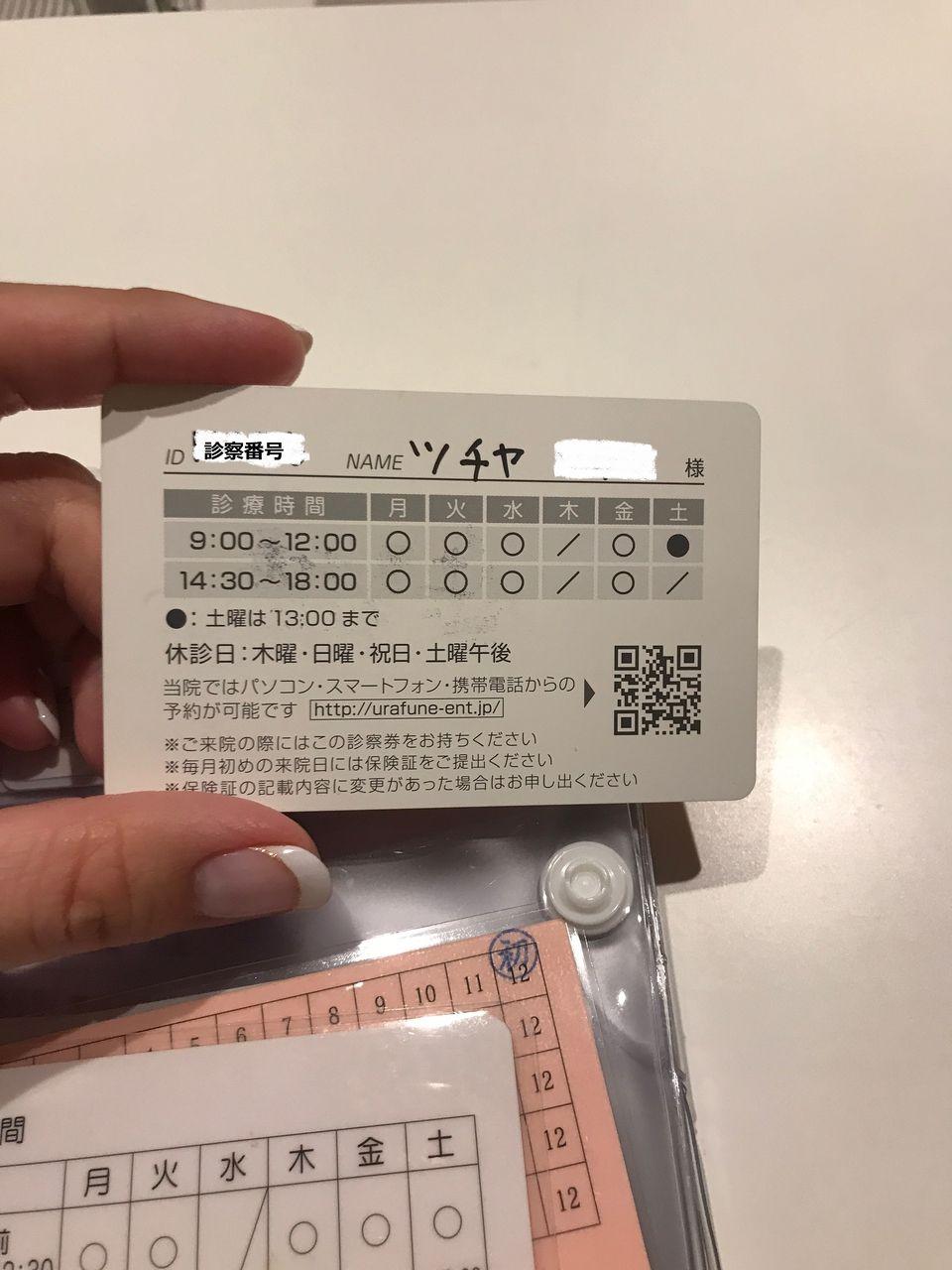 診察券番号(ID)と生年月日を入力します。