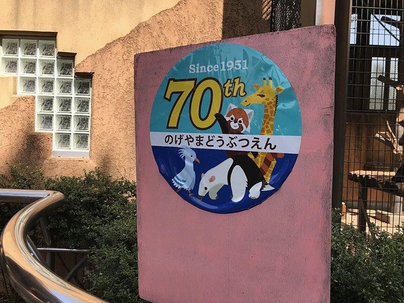 無料で楽しめる野毛山動物園♪