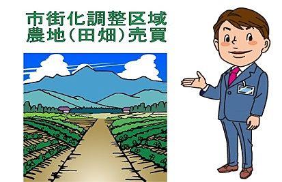 横浜市内の市街化調整区域内の農地(畑)売買成功事例