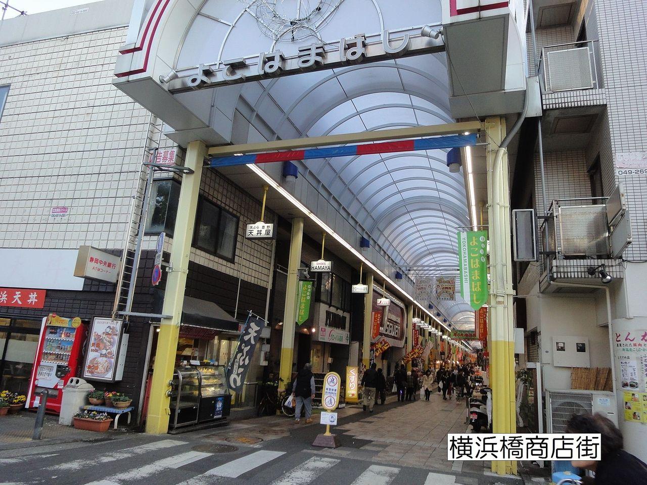 横浜のいきな下町商店街