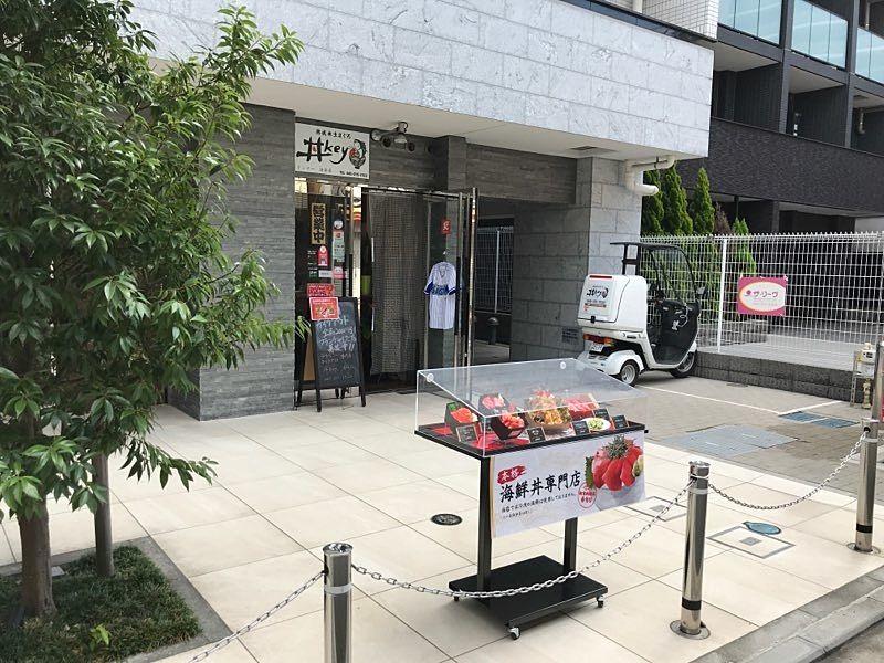 海鮮丼専門店