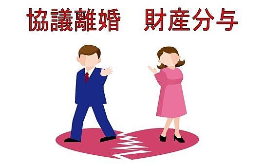 協議離婚で財産分与のために自宅マンションを売却した事例のご紹介です