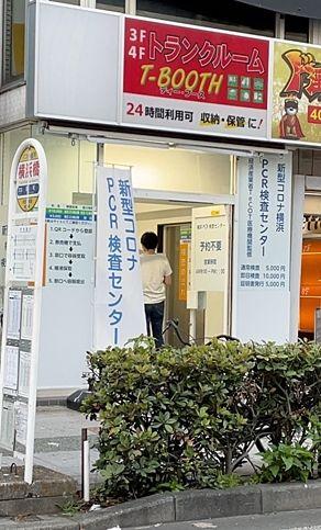 横浜市中区PCR検査センター