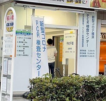 横浜市中区にできたPCR検査センター