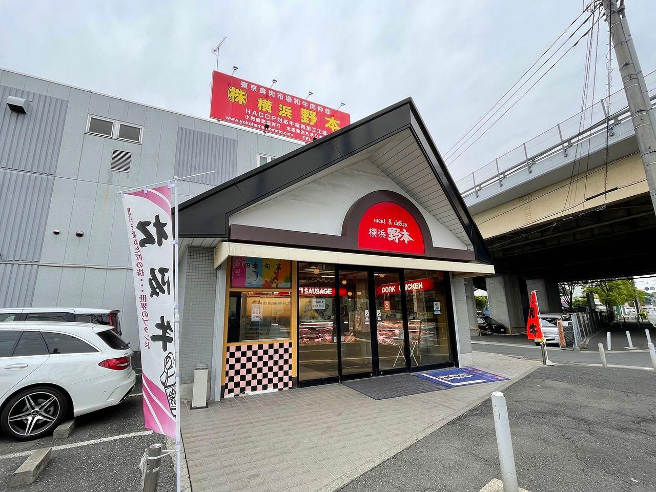 横浜市港北区にある野本畜産という食肉の総合卸問屋の直営店