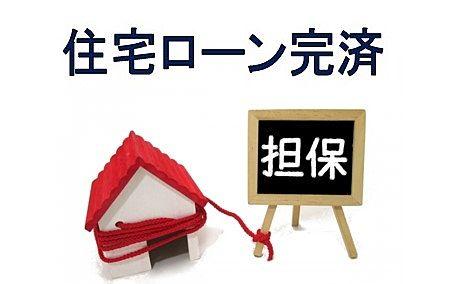 平成6年当時に住宅金融公庫から借りて購入した新築マンションの売却事例を紹介します