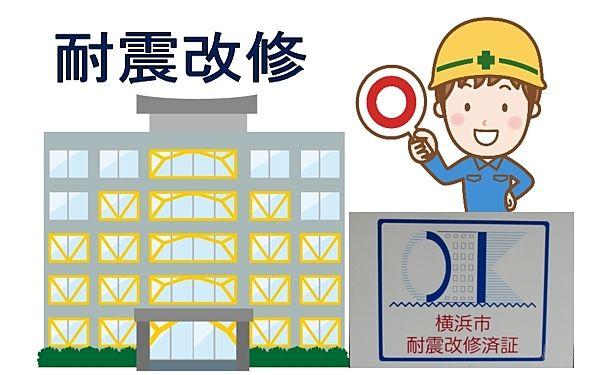 横浜市より耐震改修認定された旧耐震マンションの売却事例