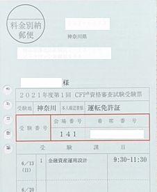 第1回CFP資格審査試験 受験票