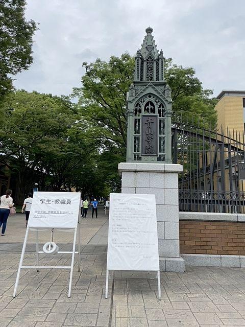 青山学院大学 相模原キャンパス