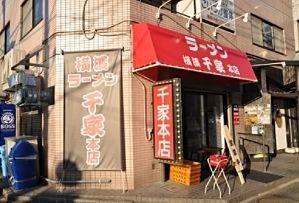 横浜家系らーめんです。夜中まで営業しているので、飲んだ後のシメにも♪