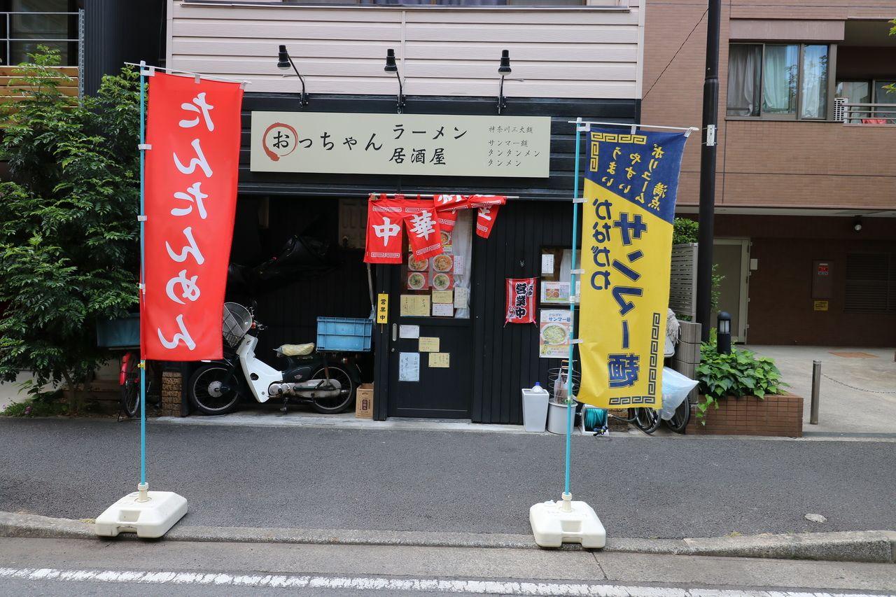 元祖サンマーメンのお店です。夕方からは居酒屋としても営業しています。