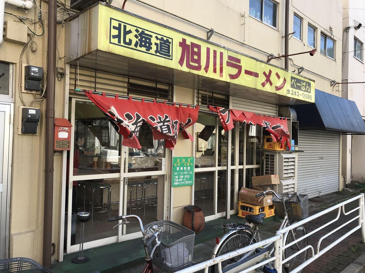 旭川ラーメンのお店です。魚介類と、豚骨・鶏ガラ・野菜でだしをとったスープが絶品です。