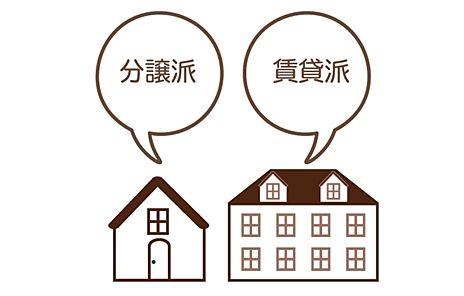 賃貸 vs 売買