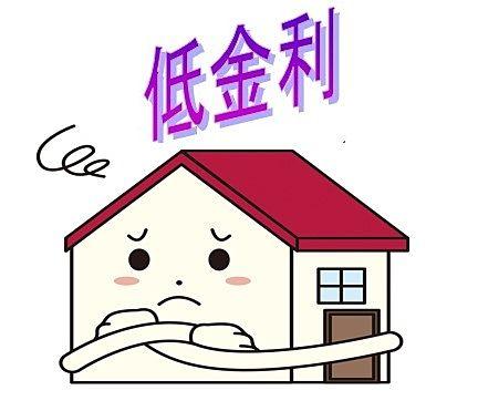 住宅ローン低金利